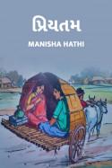 પ્રિયતમ - 1 by Manisha Hathi in Gujarati