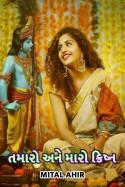 તમારો અને મારો ક્રિષ્ન... by Mital Ahir11 in Gujarati