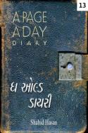 ધી ઓલ્ડ ડાયરી - 13 by shahid in Gujarati