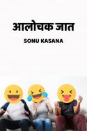 आलोचक जात by Sonu Kasana in Hindi