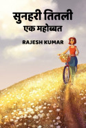 सुनहरी तितली-एक महोब्बत by Rajesh Kumar in Hindi