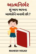 """Mahesh Vegad દ્વારા """" આત્મનિર્ભર """"શું આપ આપના બાળકોને બનાવો છો? ગુજરાતીમાં"""