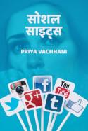 सोशल साइट्स by Priya Vachhani in Hindi