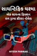 સાયન્ટિફિક ચશ્મા - એક સાયન્સ ફિક્શન લવ ડ્રામા થ્રીલર નોવેલ by Hitesh Parmar in Gujarati