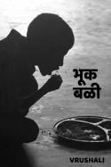 भूक बळी भाग १ - भूक बळी by Vrushali in Marathi
