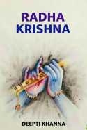 RADHA KRISHNA - 1 by Deepti Khanna in English