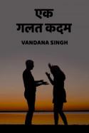 VANDANA SINGH द्वारा लिखित  एक गलत कदम बुक Hindi में प्रकाशित