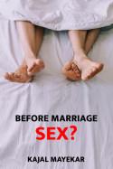 Before marriage sex..?? by Kajal Mayekar in Marathi