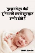 मुस्कुराते हुए चेहरे दुनिया की सबसे खूबसूरत उम्मीद होते हैं। by Amit Singh in Hindi