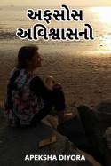 અફસોસ અવિશ્વાસ નો by Apeksha Diyora in Gujarati