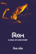 NituNita નિતા પટેલ દ્વારા મિલન- A Soul of Love Story Part - 1 ગુજરાતીમાં