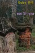 সিস্টার দিদি by Kalyan Ashis Sinha in Bengali