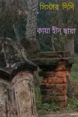 Shadows Without Body by Kalyan Ashis Sinha in Bengali