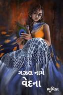 ગઝલ નામે વેદના ભાગ-1 by ભૂમિકા in Gujarati