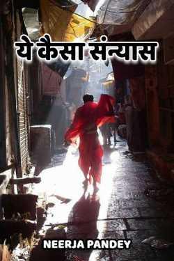 Neerja Pandey द्वारा लिखित ये कैसा संन्यास बुक  हिंदी में प्रकाशित