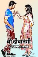 वो दीवानगी by Sushma Tiwari in Hindi