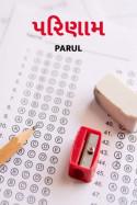 પરિણામ by Parul in Gujarati