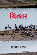 ચિત્કાર by Hitesh Vyas in Gujarati