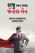 રાજુ બન ગયા જેન્ટલ મેન by RUTVI SHIROYA ..... Einstein.. in Gujarati