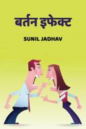 बर्तन इफेक्ट ...(व्यंग्य) by Sunil Jadhav in Hindi