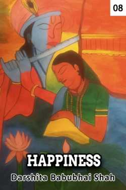 Happiness - 8 by Darshita Babubhai Shah in English