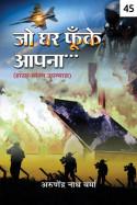जो घर फूंके अपना - 45 - बड़ी कठिन थी डगर एयरपोर्ट की - 1 by Arunendra Nath Verma in Hindi