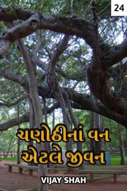 Chanothina Van aetle Jivan - 24 - last part by Vijay Shah in Gujarati