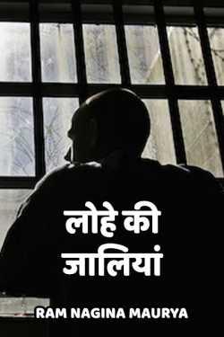 Lohe ki jaaliya by Ram Nagina Maurya in Hindi