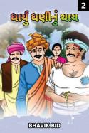 ધાર્યું ધણીનું થાય ભાગ ૨ by Bhavik Bid in Gujarati