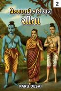 પ્રેરણાદાયી નારી પાત્ર સીતા - 2 by Paru Desai in Gujarati