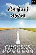 દરેક ક્ષેત્રમાં સફળતા - 16 by Amit R Parmar in Gujarati