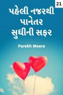 પહેલીનજરથીપાનેતર સુધી ની સફર - 21 by Parekh Meera in Gujarati
