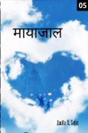 मायाजाल -- ५ by Amita a. Salvi in Marathi