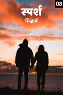 स्पर्श - भाग 8 by सिद्धार्थ in Marathi