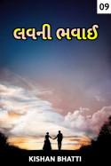 લવ ની ભવાઈ - 9 by Kishan Bhatti in Gujarati