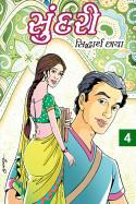 સુંદરી - પ્રકરણ ૪ by Siddharth Chhaya in Gujarati