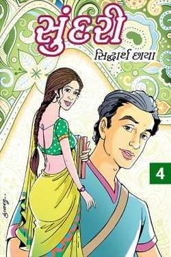 sundari chapter 4 by Siddharth Chhaya in Gujarati