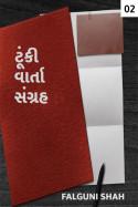 ટૂંકી વાર્તા સંગ્રહ - ૨ by Falguni Shah in Gujarati