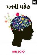 મન ની મહેક - 2 by Mr.JOjo in Gujarati