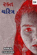 રક્ત ચરિત્ર - 4 by Rinkal Chauhan in Gujarati
