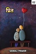 प्रित - भाग 2 by Sanali Pawar in Marathi