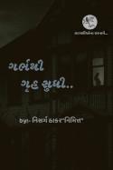 ગર્ભથી ગૃહ સુધી ભાગ - ૧ by Nisarg Thakar in Gujarati