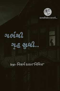 From the womb to the home Part :- 1 by Nisarg Thakar in Gujarati