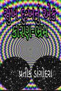 સુખ દુઃખનું એક કારણ-ભ્રમ by Pratik Rajput in Gujarati