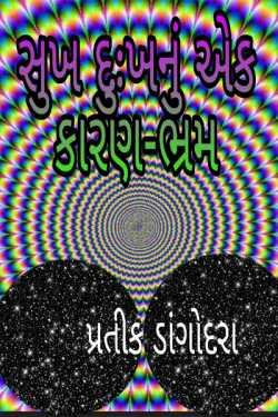 Sukh dukhnu ek kaaran bhram by Pratik Rajput in Gujarati