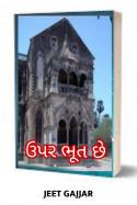 ઉપર ભૂત છે by Jeet Gajjar in Gujarati