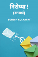 निरोप्या!----(उत्तरार्ध) by suresh kulkarni in Marathi