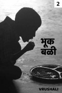 भूक बळी भाग २ by Vrushali in Marathi