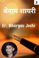 Er Bhargav Joshi द्वारा लिखित  बेनाम शायरी - 2 बुक Hindi में प्रकाशित