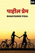 पाहील प्रेम ....भाग 4 by Bhagyshree Pisal in Marathi